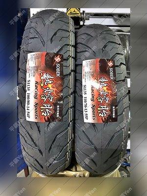 免運 索貝克 熱熔胎 100/80-14 110/70-13