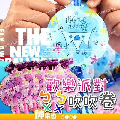 11公分口哨吹吹卷 兒童玩具 生日吹龍 派對助興搞怪口哨 創意兒童生日禮物 派對小物【神來也】