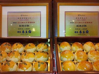【格麥蛋糕】「金牌蛋黃酥」新北市蛋黃酥第一名/伴手禮盒/春節禮盒/火山蛋黃酥