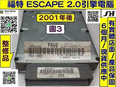 FORD ESCAPE 引擎電腦 2.0 2003- YF89-18881 3L8A ECM  行車電腦 維修 修理