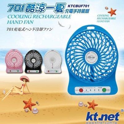 【 新和3C電競館 】 充電隨身三段式風扇藍 酷涼一夏 充電隨身三段式 USB風扇 超涼轉速 LED燈白光 壽命超長