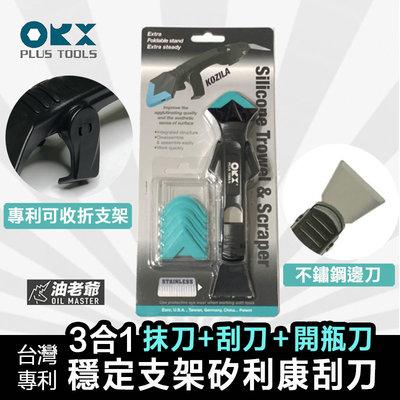 台灣製 抹刀+刮刀+開瓶刀三合一 穩定支架矽利康刮刀 ORX PW122 silicone 油老爺快速出貨