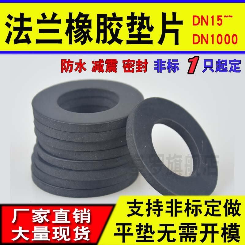 yoyo淘淘樂  橡膠墊片/法蘭墊片/耐油密封圈/DN15/100/125/150/1/200/250/300(十件起購)