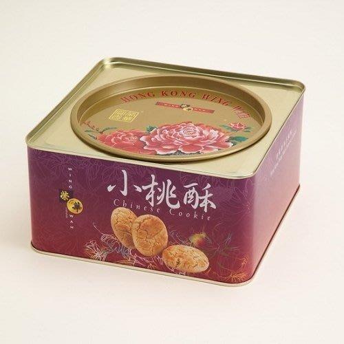 香港 榮華餅家 元朗榮華 小桃酥