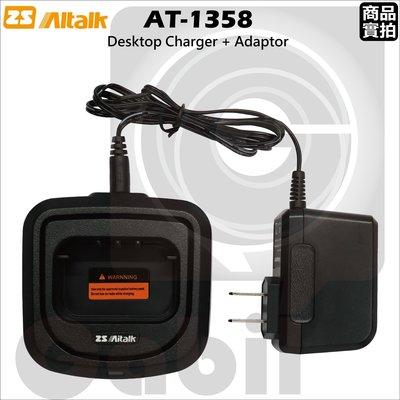 【中區無線電】ZS AITALK AT-1358 AT-1359 對講機原廠充電器組 充電座 座充 含稅附發票