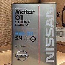 【油品味】NISSAN STRONG SAVE X 5W30 5w30 日本原裝 SN級 四公升