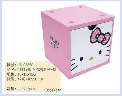 Gift41 土城店 市伊瓏屋 HELLO KITTY 正版 三麗鷗 彩色積木盒【粉紅色】 下標前請確認 KT-0855C