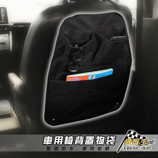 破盤王/台南 車用 椅背置物袋↘250元~防水 可清洗╭車內收納╭椅背吊掛~可掛 小貝比的奶瓶.尿布.玩具,讓車內整齊