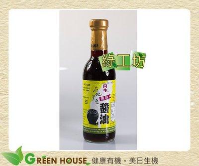 [綠工坊]  全素  民生在地黑豆醬油300ml  黑豆醬油 天然無添加  民生