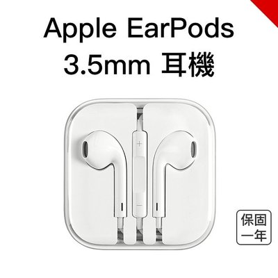Apple EarPods 耳機 3.5mm iPhone X XS Max XR i8 i7