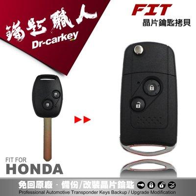 【汽車鑰匙職人】HONDA FIT-2 本田 汽車 原廠 直版 遙控 晶片鑰匙 升級新增折疊鑰匙
