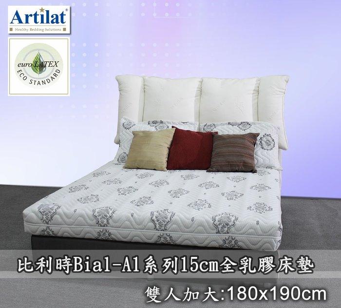 【偉儷床墊工廠】【Artilat比利時乳膠】【Bial系列~A3】15公分三段分壓式全乳膠床墊--雙人加大