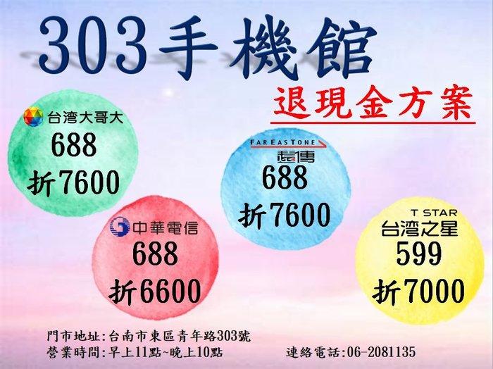Apple iPhone 8 Plus 64GB搭中華遠傳台哥大$0元再送行動電源玻璃貼+清水套方案請洽門市