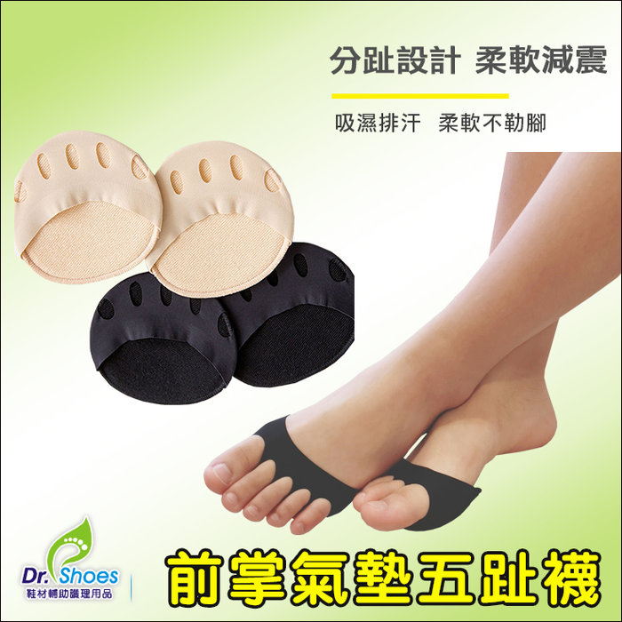 前掌氣墊五趾襪前掌墊腳掌墊減壓五指襪 柔軟 減震 吸汗 [鞋博士嚴選鞋材]