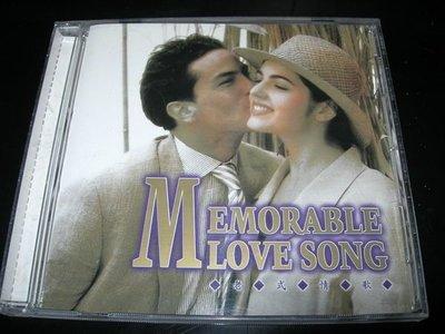 OK  MEMORABLE LOVE SONG