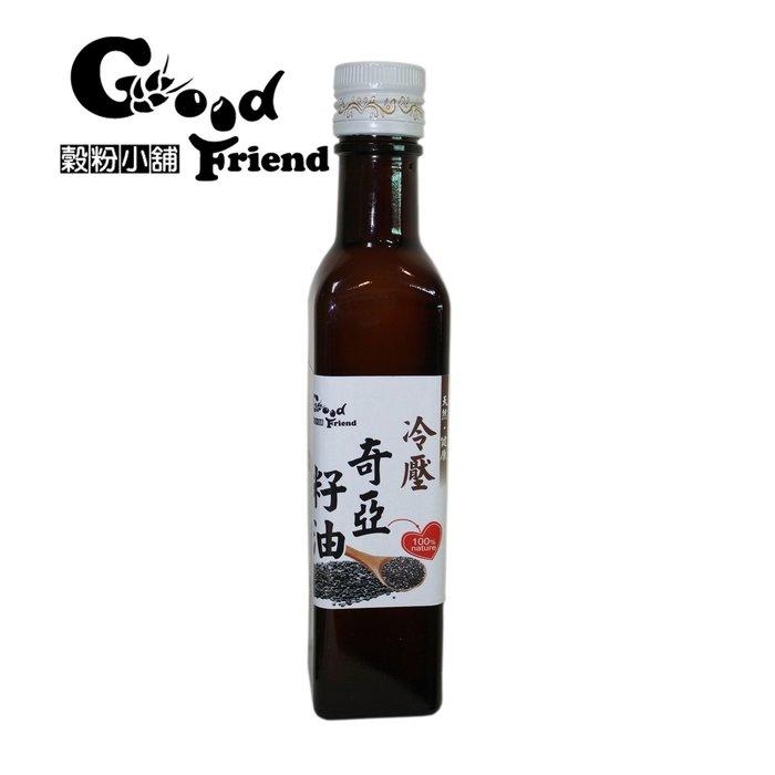 【穀粉小舖 Good Friend Shop】冷壓 奇亞籽油 奇亞籽   Omega-3 SGS