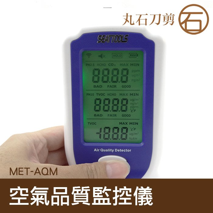 空氣品質檢測儀 霧霾 灰塵 紫爆 偵測器 MET-AQM 丸石