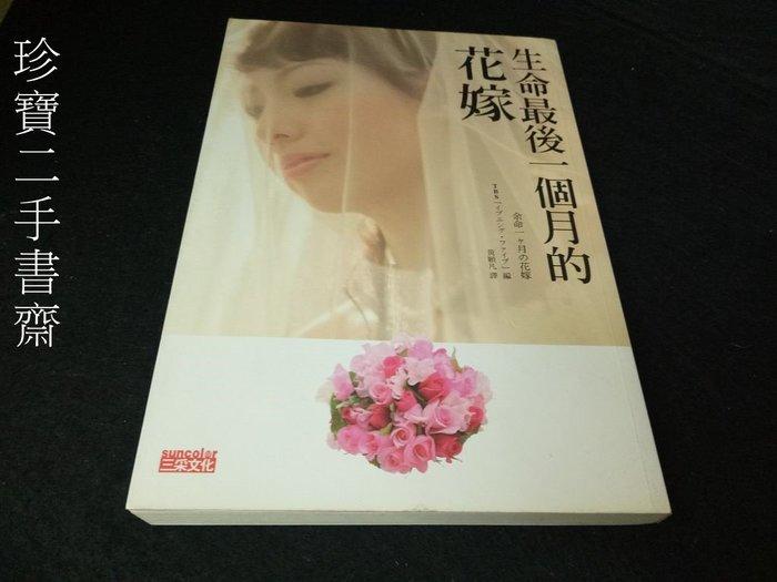 【珍寶二手書齋FA87】生命最後一個月的花嫁|9789862290125|三采文化|