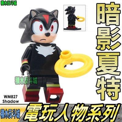 【積木反斗城】 影子 夏特 音速小子 SONIC 電玩 電影 人偶 WM827 袋裝/相容 樂高 LEGO 積木