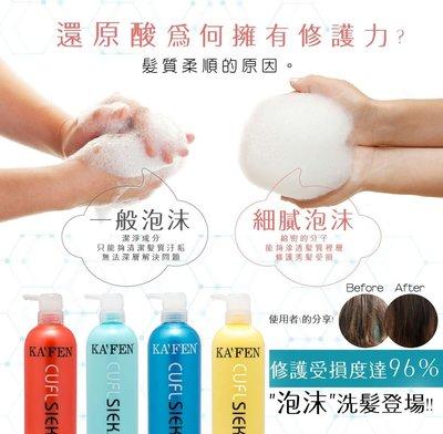 KA'FEN 頂級美髮系列 還原酸蛋白洗髮精 250ml(新款)-多款可選(控油.保濕.燙後鎖色.護髮素)