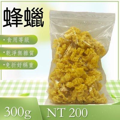 惠豐蜂園現貨純蜂蠟食用級乾淨無雜質護唇膏手工皂護木油材料
