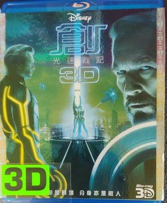 ◎正版二手影片◎【創:光速戰記】 2手3D單片 3D單碟