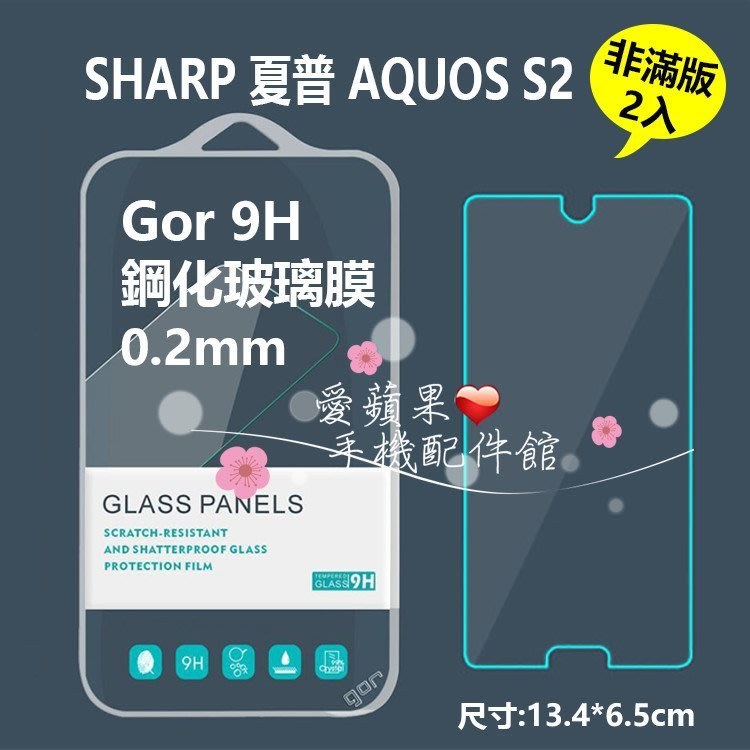GOR 9H Sharp 夏普 AQUOS S2 2.5D 非滿版 透明 鋼化 玻璃 保護貼 膜 2片 愛蘋果❤️ 現貨