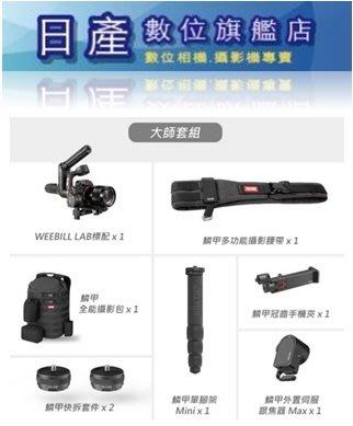 【日產旗艦】現金再優惠 Zhiyun 智雲 智云 Weebill Lab 大師套裝 三軸穩定器 手持穩定器 錄影 公司貨