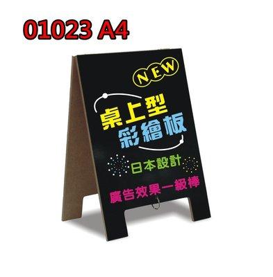 【康庭文具】SUCCESS 成功 01023 桌上型雙面彩繪板 A4