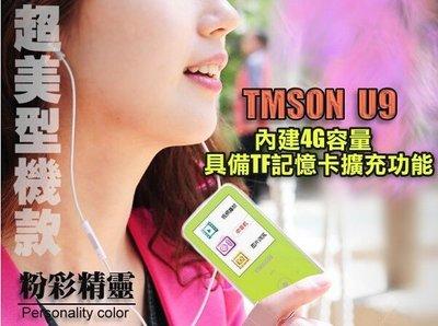 【傻瓜批發】TMSON湯姆遜 U9 內建4G MP4 電子書 圖片 FM 音效模式 保固一年