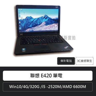 ☆偉斯電腦☆聯想 Lenovo E420筆電/Win10/4G/320G /i5 -2520M/AMD 6600M