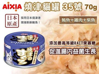 ☆SNOW☆ AIXIA 愛喜雅燒津貓罐-35號 鮪魚+雞肉+柴魚70g (80120858