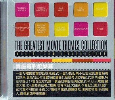 THE GREATEST MOVIE THEMES COLLECTION // 賣座電影配樂篇 ~ 映像國際發行