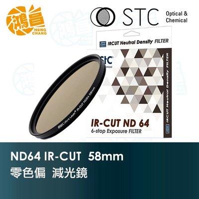 【鴻昌】STC ND64 IR-CUT 零色偏 減光鏡    58mm 紅外線阻隔 奈米多層鍍膜