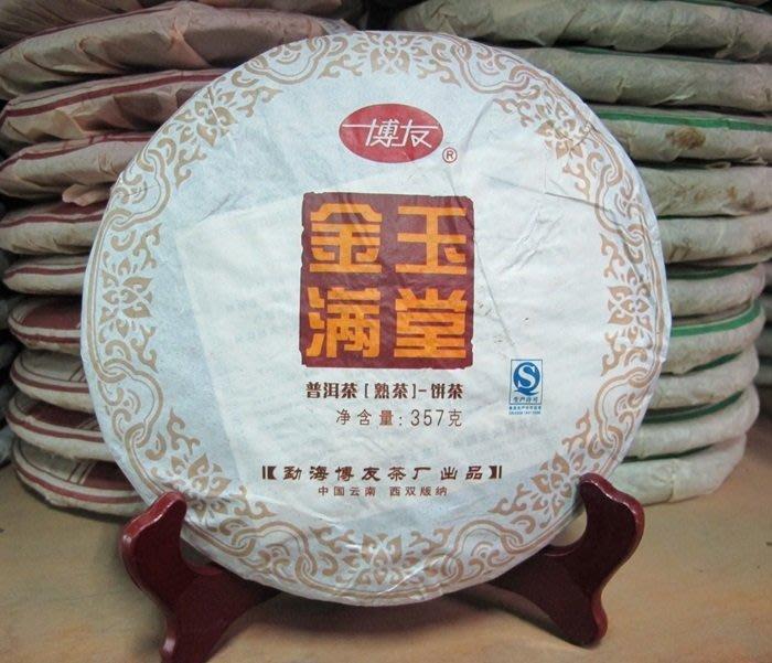 【阿LIN】900114 金玉滿堂 普洱茶 熟茶 餅茶 勐海博友茶廠出品 回甘 收藏