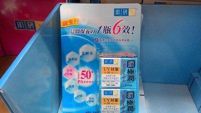 【日日小舖外送代購】好市多 Rohto 肌研 極潤 完美多效高保濕凝霜 UV 每組90公克x2 SPF50+ PA+++
