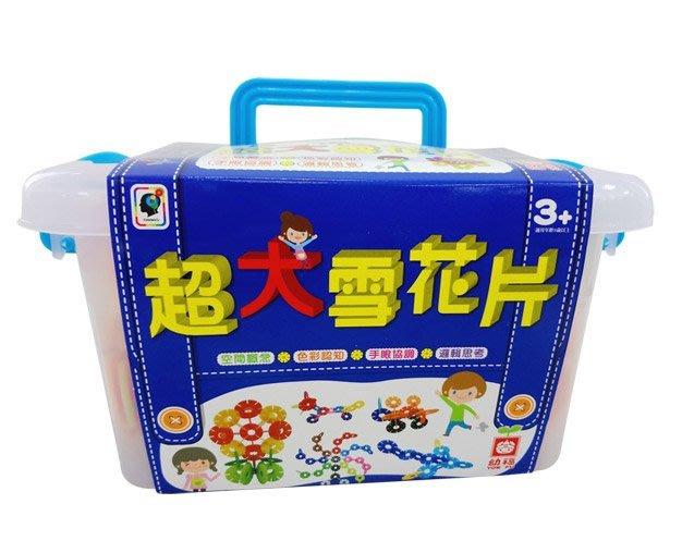 比價網~~幼福【9122-34 超大雪花片(收納箱)】