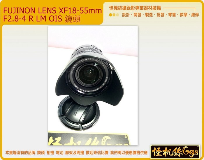 FUJIFILM  LENS XF18-55mmF2.8-4 R LM OIS 變焦鏡頭  拆機鏡 平行輸入