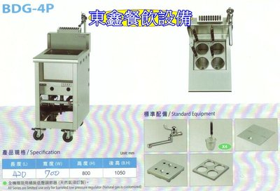 BDG-4P 落地型4切煮麵機 / 煮麵爐 / 麻辣燙 / 滷味燙 / 燙熱食機 / 寶鼑牌煮麵機