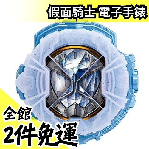 【WIZARD 無限】日本空運 BANDAI DX 假面騎士 電子手錶 最強型態 ZI-O 時王【水貨碼頭】