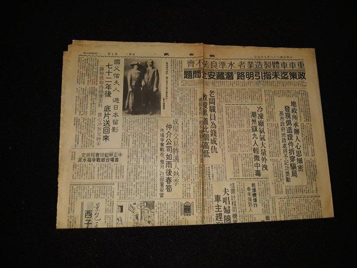 早期報紙《聯合報 民國76年9月9日》一張4版 內有: 國父偕夫人、傑魯得颱風、高陽 文、戴文采 文、早期廣告