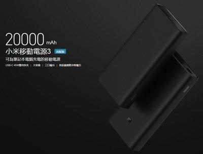 小米移動電源3 20000mAh高配版