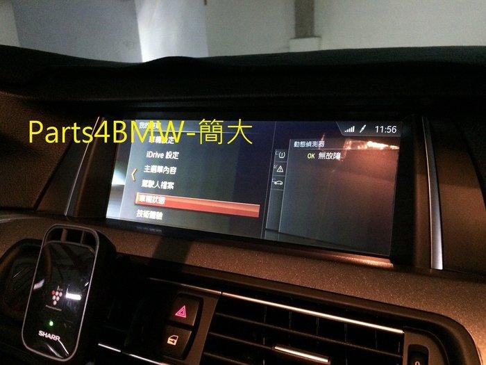 (Parts4BMW) 簡大 BMW NBT EVO F30 F31 F32 F34 F36 CarPlay-Yahoo奇摩拍賣