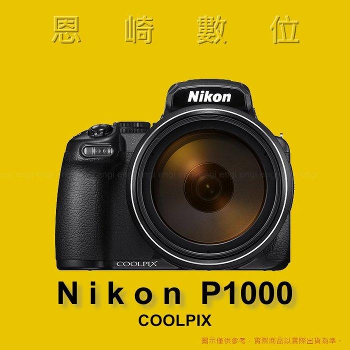 恩崎科技 Nikon COOLPIX P1000 黑 Wi-Fi / 藍芽 / 翻轉螢幕 / 125倍光學變焦