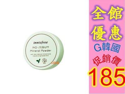 ☆G韓國☆ 5438-06 韓國 INNISFREE 薄荷礦物控油蜜粉    另 乳液 化妝水 飾底乳