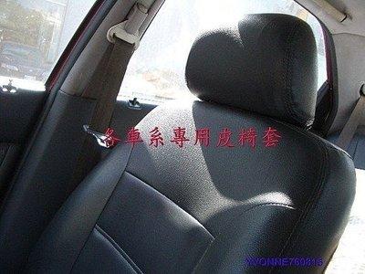 大台南汽車精品 合車種專用透氣皮椅套 材質很優喔 ISAMU MAZDA6 TRIBUTE MAZDA5 TIERRA