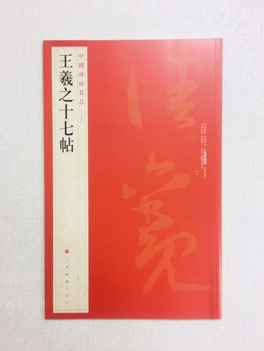 正大筆莊~『24 王羲之十七帖』 中國碑帖名品系列 上海書畫出版社 (500027)