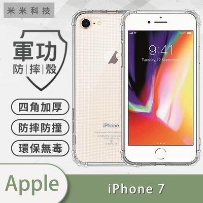 APPLE IPhone 7 軍功防摔殼 美國真軍規防摔認證 手機殼 保護殼 4.7吋【MINIMI3C】