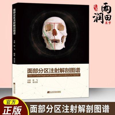 面部分區注射解剖圖譜 金光龍著 微整形注射美容解剖醫學技術 遼寧技術科學出版社出版 正版圖書 9787559110695