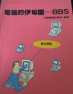 電腦的伊甸園--BBS 宏碁圖書研展部編著